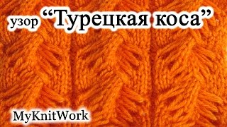 "getlinkyoutube.com-Tutorial. Узор ""Турецкая коса"" спицами. Turkish cable pattern knitting. ""Çanakkale burgusu""."