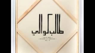 Talib Kweli - Come Here (ft. Miguel)