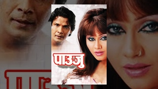 getlinkyoutube.com-PAUJU | New Nepali Action Full Movie Pauju Ft. Biraj Bhatta, Priya Rijal