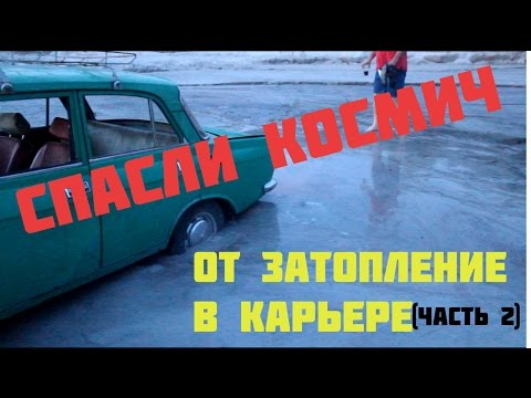Спасли москвич от затопа или как мы чуть не утопили АЗЛК (Полная серия).