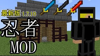 getlinkyoutube.com-【Minecraft】忍者MOD紹介!【最新版】