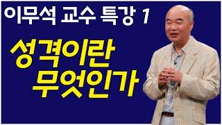getlinkyoutube.com-[세상을 이기는 지혜 솔로몬] 이무석 교수 1강 - 성격이란 무엇인가?