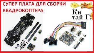 getlinkyoutube.com-СОБИРАЕМ КВАДРОКОПТЕР НА ПЛАТЕ PDB С КОНТРОЛЛЕРОМ NAZE32 OSD CC3D flysky ZMR250 H250 Quadcopter