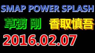 getlinkyoutube.com-②20160207草なぎ剛・香取慎吾 SMAP POWER SPLASH