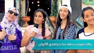 getlinkyoutube.com-رحله نجوم دردشه بنات وتحدي الالوان | قناة كراميش Karameesh Tv