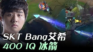 SKT vs JAG Bang艾希400 IQ冰箭! Game2 | 2017 LCK頂級聯賽夏季賽