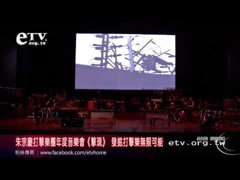 朱宗慶打擊樂團年度音樂會《擊現》