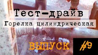 getlinkyoutube.com-горелка целендрическая1