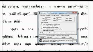getlinkyoutube.com-เรียนบาลี ภาค ๑ เก็งที่ ๑ ตอนที่ ๔ ตทา สาวตฺถิยํ สตฺต