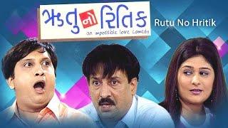 getlinkyoutube.com-Rutu No Hritik - Superhit Gujarati Natak 2016 - Deepak Dave, Santu Rajda, Manish Mehta