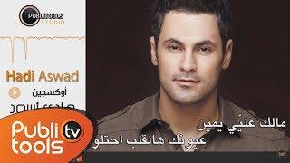 getlinkyoutube.com-هادي أسود - أوكسجين    Hadi Aswad - Oxygen