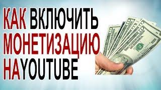 getlinkyoutube.com-Как включить монетизацию на видео в YouTube