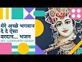 Mere Achhe Bhagwan By Loknath Gour  Alok