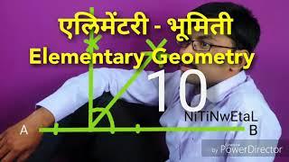 Elementary Geometry 10 in Marathi, एलिमेंटरी ग्रेड परीक्षेसाठी कर्तव्य भूमिती 10,(मराठी)