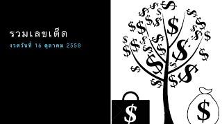 getlinkyoutube.com-รวมหวยเด็ด เลขเด็ด 16 ตุลาคม 58 [ของแท้] ชุดที่3
