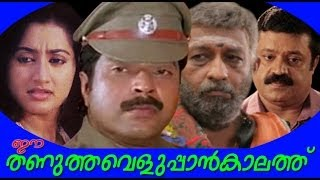 getlinkyoutube.com-Ee Thanutha Veluppankalathu | Malayalam Super Hit Full Movie | Mammootty & Sumalatha