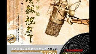 getlinkyoutube.com-群星 - Top 10 HiFi Superb Voices 1 (顶级靓声) - 05 离别的秋天