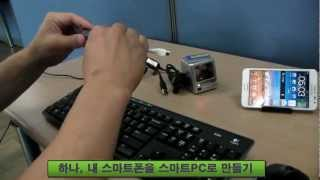 getlinkyoutube.com-마우스와 키보드로 스마트폰을 스마트PC로 만들기