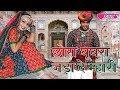 Latest Rajasthani DJ Songs 2015 | Chhora Ghooghra Jada De HD | Hot Dance Videos