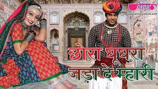 getlinkyoutube.com-Latest Rajasthani DJ Songs 2015 | Chhora Ghooghra Jada De (HD) | Hot Dance Videos