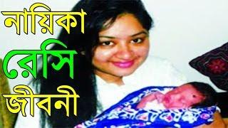 getlinkyoutube.com-আবারও মা হচ্ছেন রেসি । চিত্রনায়িকা রেসি এর জীবনী । Resi Bangladeshi Actress Life Story
