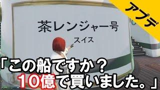 getlinkyoutube.com-【GTA5 実況】 10億円の船をあっさり買ってみた (富と権力と犯罪アップデート オンライン)