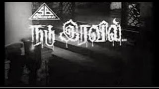 getlinkyoutube.com-Nadu Iravil Full Movie HD