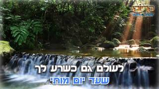 getlinkyoutube.com-עד יום מותי - איציק קלה - קריוקי ישראלי מזרחי