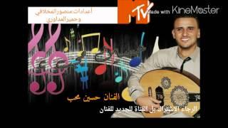 getlinkyoutube.com-جلسه شعبيه للفنان حسين محب طرب وابداع ياليلاااه