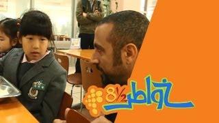 خواطر 8.5 - الحلقة 14 - التربية قبل التعليم