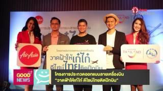 Good news - 140 : โครงการประกวดออกแบบลายเครื่องบิน AirAsia