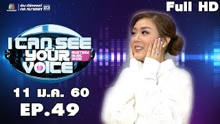 I Can See Your Voice -TH | EP.49 | ลุลา | 11 ม.ค. 60 Full HD