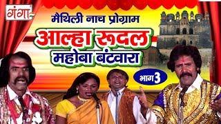 आल्हा रुदल मोहबा बटवारा (भाग -3) - Maithili Nach Programme | Maithili Nautanki 2017