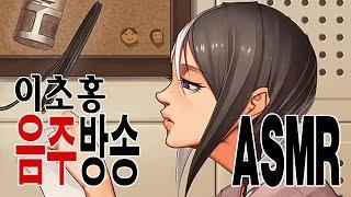 getlinkyoutube.com-[일상] 이초홍의 음주방송 중 ASMR!!(이어폰 필수)