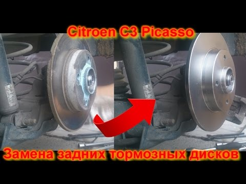 Замена задних тормозных дисков ... C3 picasso