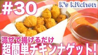 getlinkyoutube.com-#30 混ぜて揚げるだけ!豆腐入りチキンナゲット!
