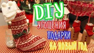 getlinkyoutube.com-DIY Угощения и Подарки на Новый Год Своими Руками
