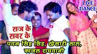 Pawan Singh ,खेसारी लाल ,काजल राघवानी का धमाकेदार डांस - Saj Ke Sawar Ke - Bhojpuri Live Dance width=