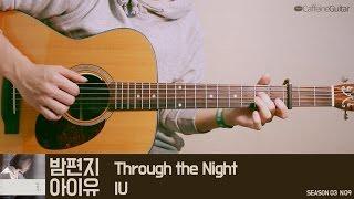 밤편지 Through the Night - 아이유 IU | Guitar Cover, Lesson, Chord, Tab