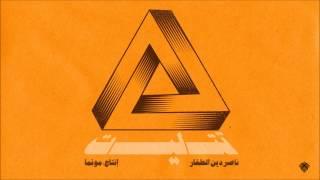 getlinkyoutube.com-ناصردين الطفّار - تتليت - Naserdayn l touffar - tetlayt - Prod. Munma