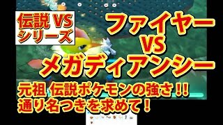 getlinkyoutube.com-【みんなのポケモンスクランブル】3DS 伝説VS メガディアンシー