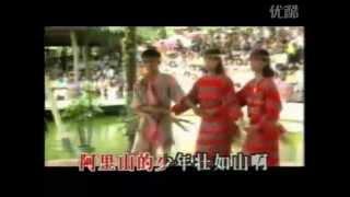 getlinkyoutube.com-Famous Taiwan folk song 阿里山的姑娘