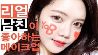 getlinkyoutube.com-리얼 남친이 좋아하는 데일리 메이크업 / 파운데이션 바르는 방법! boyfriend's favorite makeup
