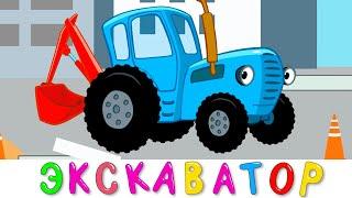 getlinkyoutube.com-ЭКСКАВАТОР - Развивающая веселая детская песенка мультик про трактор машины строительную технику