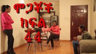 mogachoch Drama part 44