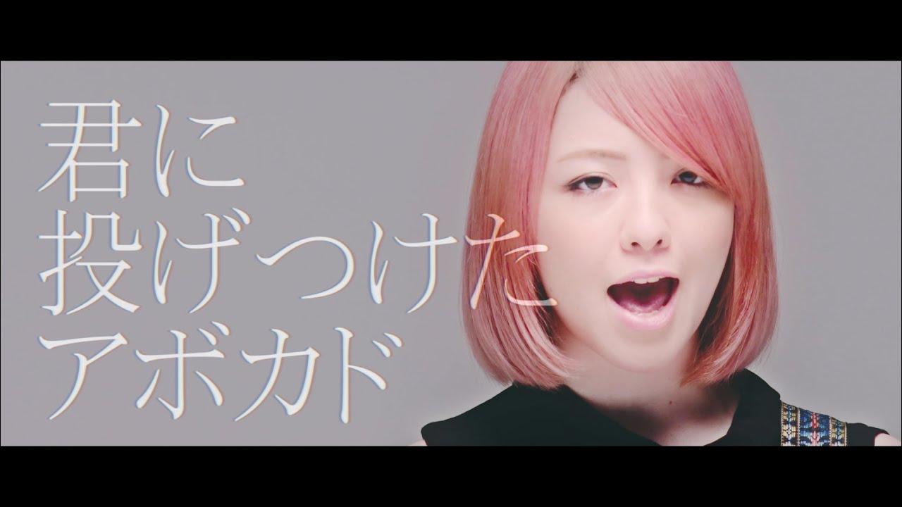「アボカド」MV