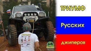 """getlinkyoutube.com-Триумф Российских джиперов на """"Rainforest challenge 2012"""""""