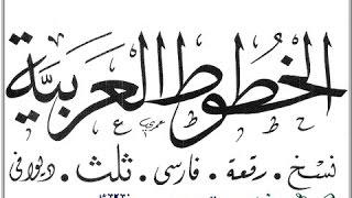 getlinkyoutube.com-أسهل طريقة لإضافة الخطوط العربية والانكليزية  للوورد والفوتوشوب Microsoft office word