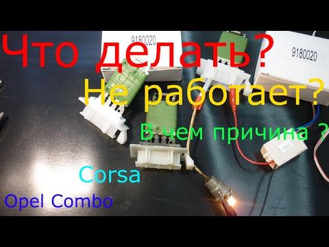 Где в Хендай Starex находится предохранитель вентилятора печки