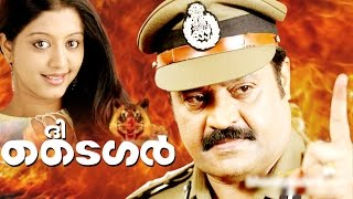 SURESH GOPI ACTION THRILLER MOVIE THE TIGER | FULL LENGTH MALAYALAM MOVIE width=